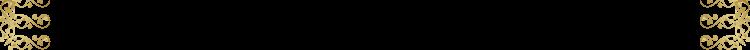 フレームフッター