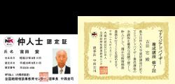 内閣府認定の『仲人士』の資格を取得。