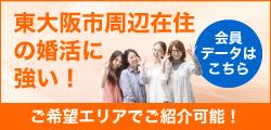 東大阪市周辺在住の婚活に強い!